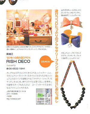 2008 Hanako 2月号 掲載内容