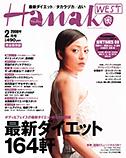 2008 Hanako 2月号