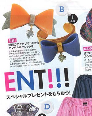 2008 ELLEgirl 12月号 掲載内容