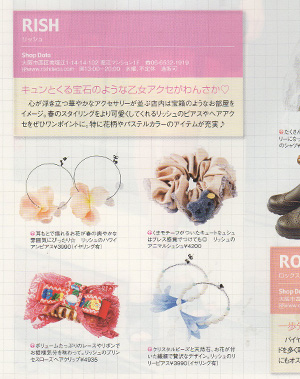 2011 girls'style vol37 掲載内容
