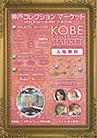 2010 8月神戸コレクション出店